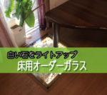中に石を入れライトアップされた床用ガラスを設置されたお客様(茨城県つくばみらい市K様)