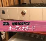 オーディオ機器用のガラスボードを設置されたお客様(神奈川県横浜市M様)
