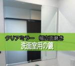 新居の洗面室に鏡を取付されたお客様(栃木県宇都宮市K様)