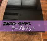 テーブル天板に強化スモークガラスを設置されたお客様(神奈川県横浜市M社M様)