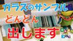【木曜日のコダマ】#8 サンプルどんどん