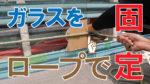 【ガラス運搬】自動車馬にガラスをロープで固定する方法