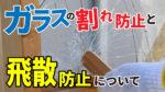 【検証】ガラスの割れ防止と飛散防止について