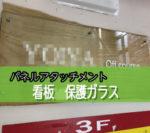 木製看板のカバーとしてガラスとパネルアタッチメントをご注文されたお客様(大阪府吹田市Y社)