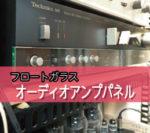 オーディオアンプのパネルを交換のためご注文されたお客様(東京都杉並区T様)