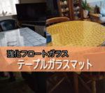 木製のテーブルの上にレースのクロスを挟んでガラスマットを設置されたお客様(茨城県T様)