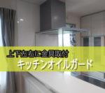 上下左右でコの字チャンネルを使用してキッチンのオイルガードを取り付けられたお客様(宮城県K様)