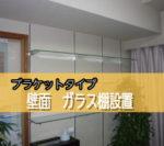 リビングの壁面にガラス棚を取付されたお客様(埼玉県川口市T様)