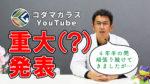 【重大発表?】コダマガラス動画についてのお知らせ
