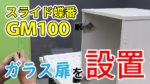 【ガラスDIY】GM100シリーズを使ってガラス扉を設置する方法