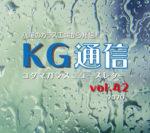 KG通信vol.42 WEB公開しました!!