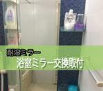 浴室の鏡を新しいものに交換されたお客様(埼玉県久喜市T様)