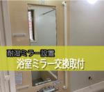 浴室の鏡を新しい鏡にご交換されたお客様(島根県雲南市H様)