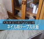 ネイルテーブルのテーブルマットにガラスと木製家具の扉のガラスを設置されたお客様(神奈川県 横浜市T様)