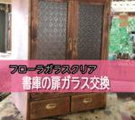 木製本棚の開き戸にデザインガラスを設置されたお客様(広島県三原市S様)