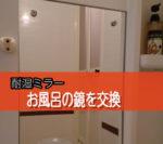 浴室の鏡を新しい鏡にご交換されたお客様(滋賀県大津市F様)