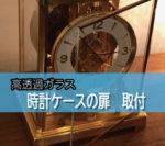 時計ケースの前面ガラスを取り付けされたお客様(東京都多摩市M様)