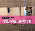 浴室の鏡と金具を新しいものに交換されたお客様(神奈川県逗子市S様)