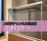 キッチンの四方枠に金具を使用しオイルガードを取り付けられたお客様(静岡県沼津市N様)