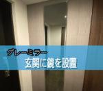 玄関脇の壁に全身が映る姿見のグレーミラーを設置されたお客様(静岡県浜松市H様)