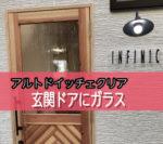 玄関ドアにデザインガラスを設置されたお客様(岩手県一関市I社)