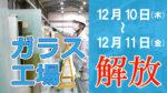 【2020】12月10日から!ガラス工場のオープンファクトリー!