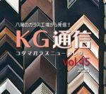 KG通信vol.45 WEB公開しました!!