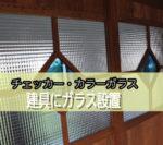 自室をリフォームされて建具にデザインガラスを設置されたお客様(福岡県糟屋郡K様)