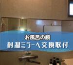浴室の鏡を新しいものに交換されたお客様(神奈川県横浜市Y様)