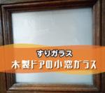 建具のガラスにすりガラスを交換設置されたお客様(兵庫県伊丹市M様)