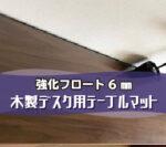 木製デスクの上のマットとしてガラスを設置されたお客様(東京都板橋区K様)