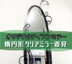 オリジナルアイアンフレームに楕円形クリアミラーを取り付けされたお客様(静岡県浜松市T様)
