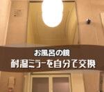 お風呂の鏡を耐湿ミラーに交換されたお客様(東京都中野区K様)