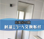 浴室の鏡を新しく交換されたお客様(千葉県船橋市H様)