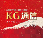 KG通信vol.47 WEB公開しました!!