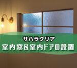 室内ドアと室内窓にデザインガラスのサハラクリアを施工されたお客様(静岡県御殿場市K様)