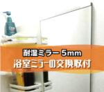 お風呂に耐湿ミラーに交換されたお客様(大阪府吹田市Y様)