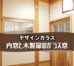 木枠の内窓と木製扉のガラス窓にデザインガラスを使用したお客様(鹿児島県薩摩川内市T様)