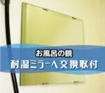 浴室の鏡をサイズ変更交換されたお客様(奈良県生駒群K様)