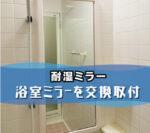 浴室ミラーをに交換されたお客様(埼玉県越谷市Yさま)