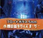 水槽に設置中のフィルター機器に合わせてガラス蓋をオーダーされたお客様(埼玉県さいたま市N様)