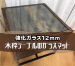 木枠テーブルに強化ガラスを設置されたお客様(滋賀県草津市H様)