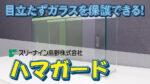 ガラスを欠けから守るハマガード【商品レビュー】
