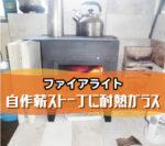 自作薪ストーブ用耐熱ガラスを設置されたお客様(茨城県鉾田市N様)