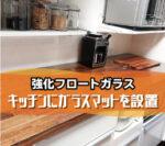 キッチンキャビネットにガラスマットを設置されたお客様(三重県員弁郡F様)