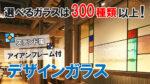 【商品紹介】ステンド風アイアンフレーム付きガラスについて