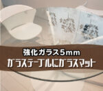 ガラステーブルにガラスマットを設置したお客様(神奈川県横浜市E様)