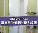 耐湿ミラーを取り換え設置されたお客様(北海道北見市U様)