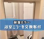 耐湿ミラーに交換設置されたお客様(東京都渋谷区K様)
