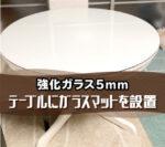 テーブルに強化ガラスのテーブルマットを設置されたお客様(大阪市東住吉区K様)